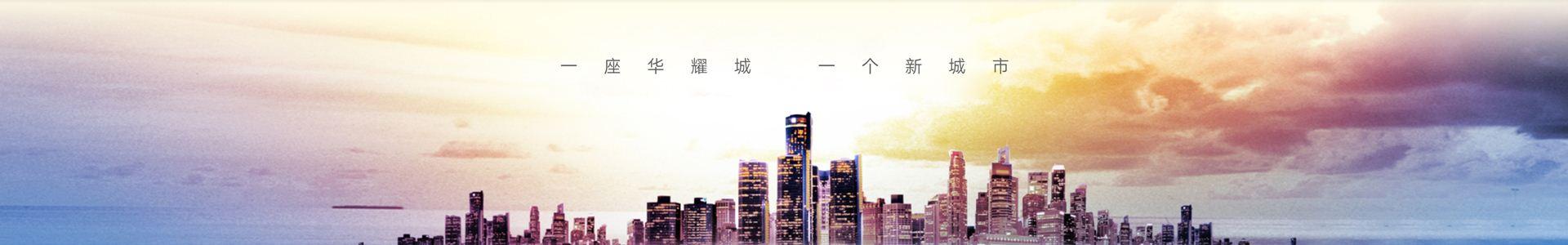 黄金城平台-2