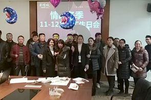 情暖冬季—11-12月份员工生日会